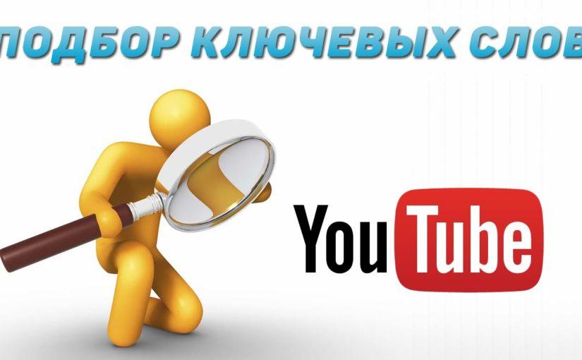 Перевод: Правильное использование ключевых слов на YouTube: поддержка видеомаркетинга