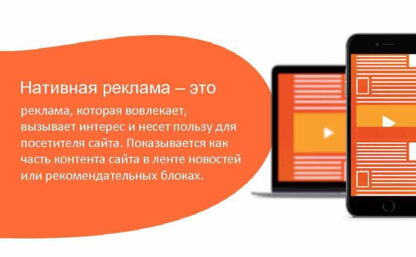 Почему вы должны сосредоточиться на нативной и видео рекламе