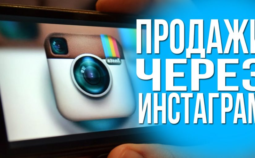 9 Простых Способов Повысить Продажи в Instagram Прямо Сейчас