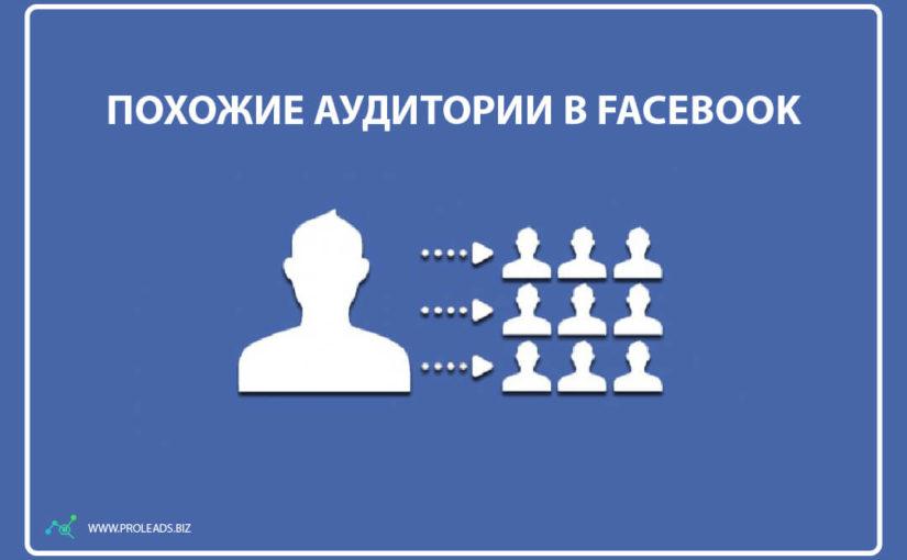 Создание похожих аудиторий из нескольких стран или регионов в сети Facebook